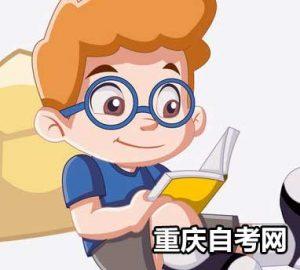 重庆自考本科报名
